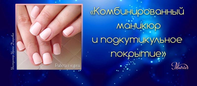 Комбинированный маникюр с выравниванием ногтевой пластины и подкутикульным покрытием